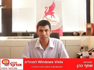 Windows vista - שחף כהן.