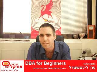 DBA for beginners ערן ליכטשטרל