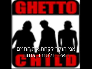מתורגם-Ghetto Child