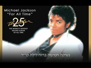 For All Time- Michael Jackson