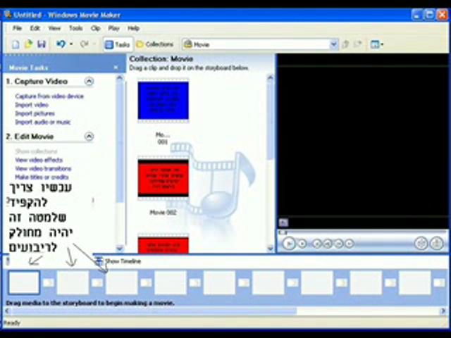 מדריך  לWindows  Movie  Maker