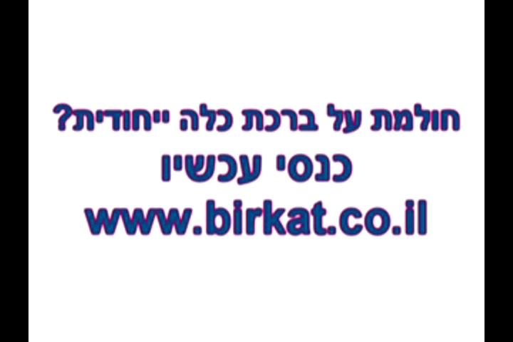 ברכת כלה ברכת כלה birtak.co.il