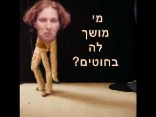 ציפי לבני   Livni- Alone DANCE