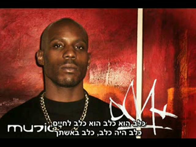 DMX - Dogs Out Heb Sub מתורגם