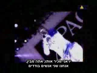 Akon BIG, 2Pac - Ghetto מתורגם