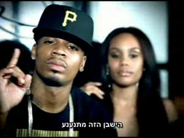 Plies&Akon - Hypnotized מתורגם