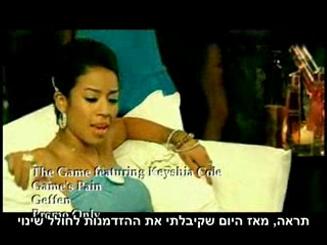 The Game - Game's Pain מתורגם