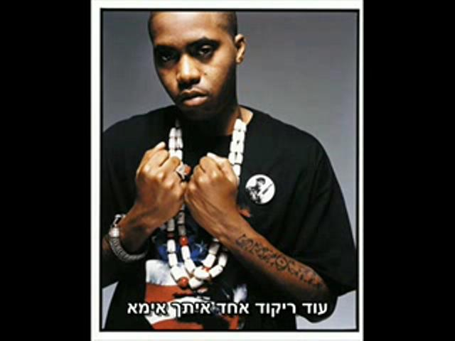 Nas - Dance Hebrew Sub מתורגם!