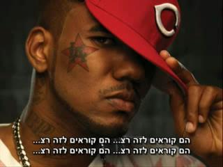 The Game - Body Bags מתורגם!!
