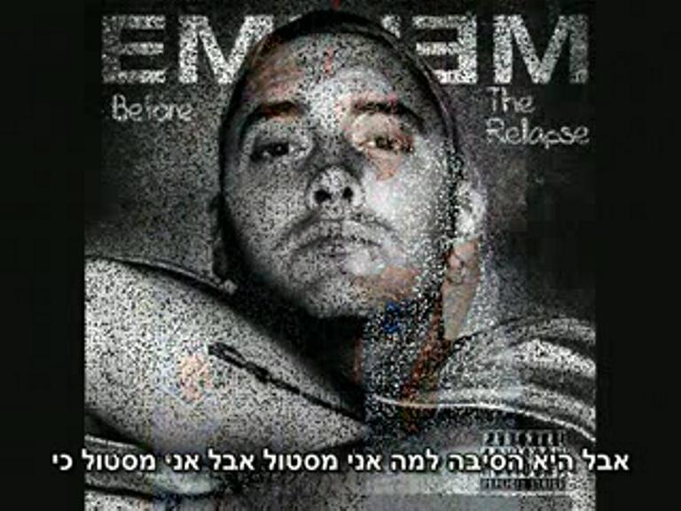 Eminem-My Mom HebrewSub dian69