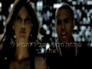 Chris Brown - Forever -מתורגם