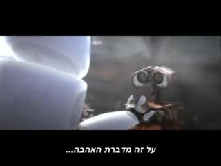 Wall-E - Heapy End