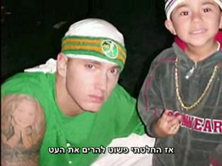 Eminem-Beautiful HebSub מתורגם