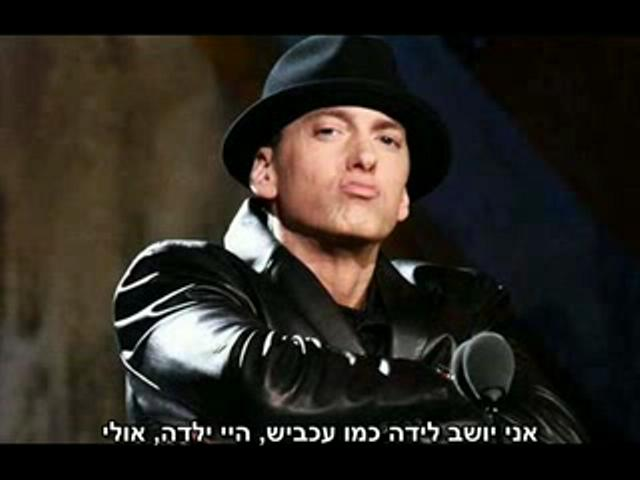 Eminem- Stay Wide Awake מתורגם