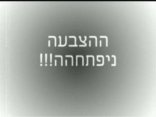 EIRO SONGS ההצבעה ניפתחהה!