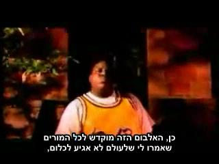 Biggie Smalls - Juicy מתורגם