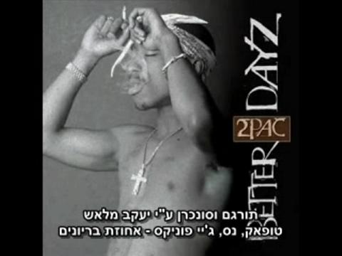 2Pac  - Thugz Mansion מתורגם