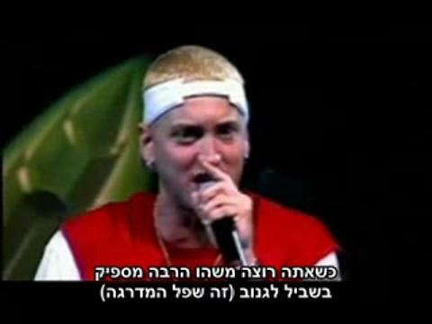 Eminem- Rock Bottom Heb מתורגם