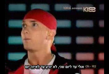 Eminem-Just Lose It Heb מתורגם