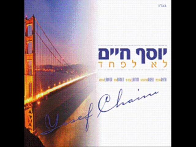 יוסף חיים שוואקי לא לפחד | Yosef Chaim Shwekey No Fear