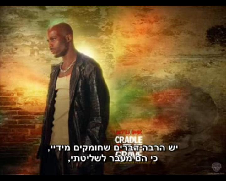 Hesub DMX-I Can Feel It מתורגם