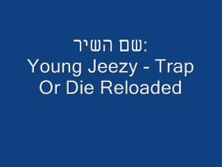 Young Jeezy - Trap Or Die Relo