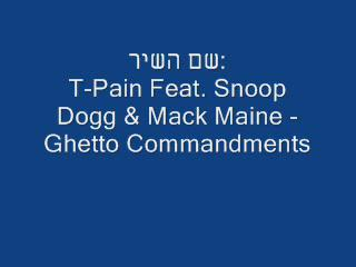 T-Pain -Ghetto Commandments