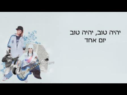 Tokio Hotel - That Day מתורגם