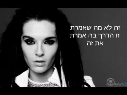 Tokio Hote - Attention מתורגם