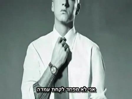 מתורגם Eminem-Not Afraid HeSub