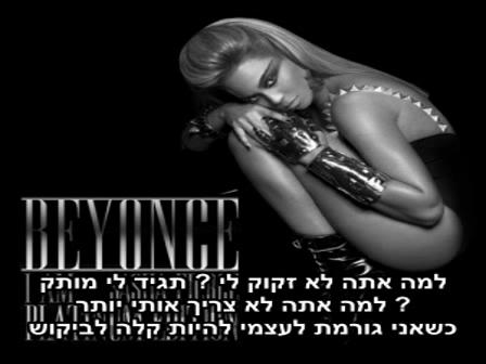 beyonce why dont you love me מ