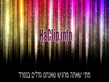 Fight For This Love מתורגם