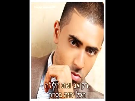 Jay Sean - Do You Remember heb
