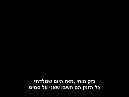 Eminem Brain Damage מתורגם !