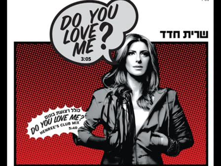 שרית חדד - DO YOU LOVE ME