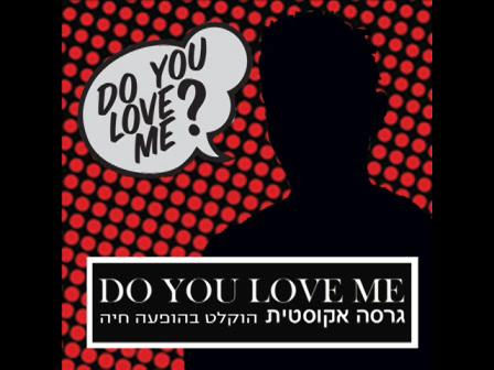 דניאל - do you love me -א...
