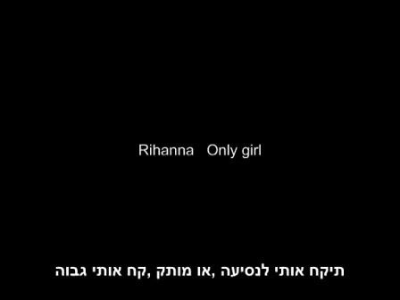 rihanna - Only girl מתורגם !
