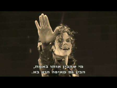 This Is It- זכרונות ממייקל (2)