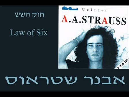 חוק השש Law of  Six