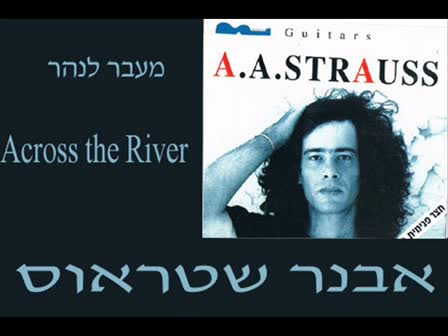 מעבר לנהר Across the River