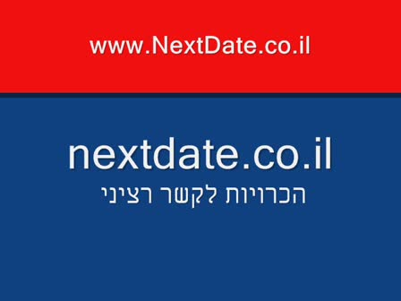 www.nextdate.co.il - הכרויות