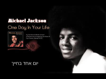 One Day In Your Life (מתורגם)