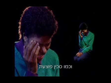 She's Out Of My Life (מתורגם)