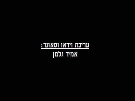 החבר'ה - I Just Had Sex