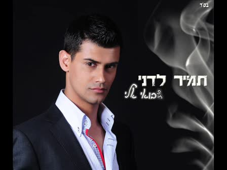 תמיר לדני בואי אליי רמיקס | Tamir Ladani Come To Me Remix
