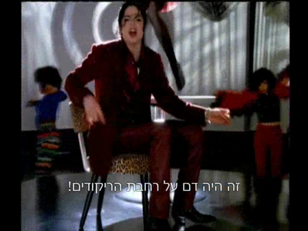 מייקל ג'קסון-  Blood On The Dance Floor [תרגום מובנה]