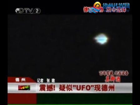 UFO in Jing Xian China Live TV News