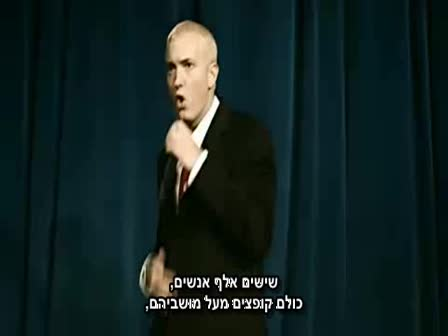 Eminem - When I'm Gone HebSub מתורגם