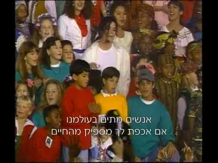 Heal The World [מתרוגם]