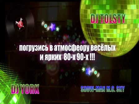 Disco 80-90: Fabrique Club